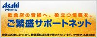 Asahi ご繁盛サポートネット